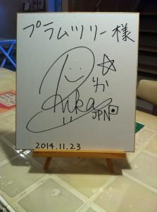 理華サイン
